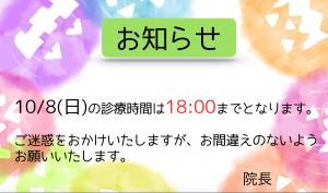 時間変更10:8